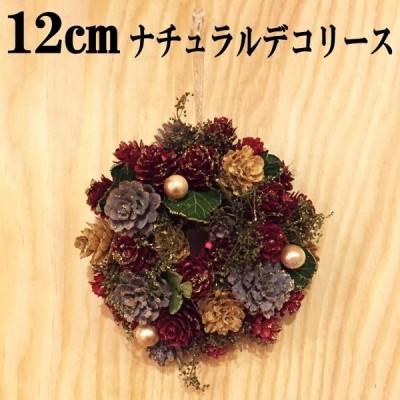 クリスマスリース 12cmナチュラルデコリース