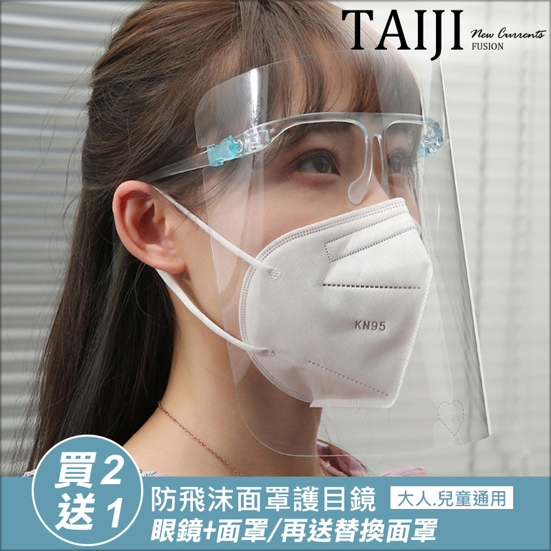 防飛沫面罩護目鏡‧買二送一防飛沫防油濺防護面罩大人兒童通用‧1色【NTJHF8190】-TAIJI