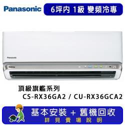 Panasonic國際牌 6坪內 RX頂級旗艦系列變頻冷專一對一分離式冷氣 CS-RX36GA2/CU-RX36GCA2