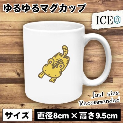 トラ おもしろ マグカップ コップ じゅうたん 黄色 陶器 可愛い かわいい 白 シンプル かわいい カッコイイ シュール 面白い ジョーク ゆるい プレゼント プレゼ