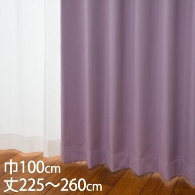 カーテン 遮光カーテン | カーテン ドレープ パープル 形状記憶 遮光1級 ウォッシャブル 防炎 遮熱 巾100×丈225〜260cm DP728 KEYUCA ケユカ