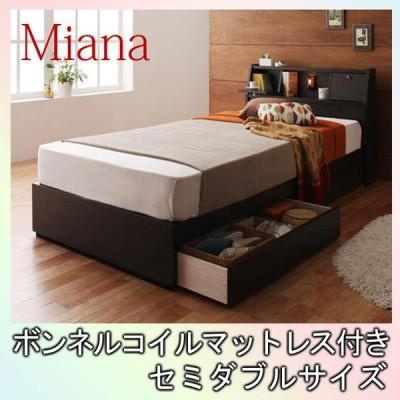 照明・コンセント付き収納ベッド(Miana)ミアーナ(ボンネルコイルマットレス付)セミダブル ダークブラウン