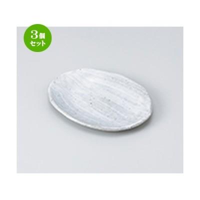 3個セット 和皿 和食器 / 粉引青釉楕円取皿 寸法:16 x 13 x 1.8cm