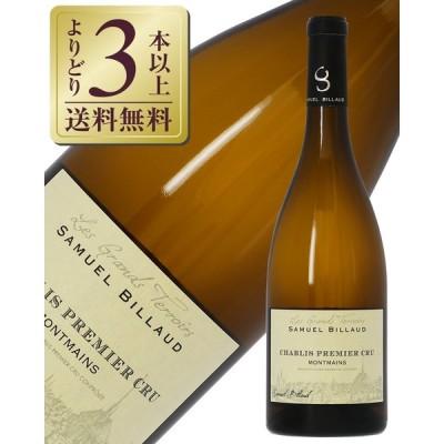 白ワイン フランス ブルゴーニュ サミュエル ビロー シャブリ プルミエ クリュ モンマン 2019 750ml