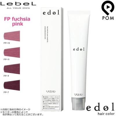 ルベル エドル シェードカラー フューシャピンク 1剤 80g | カラー剤 エドルカラー トーン選択