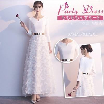 パーティードレス 結婚式 ドレス  ロングドレス 演奏会 大人 ドレス 二次会 発表会 ピアノ ウェディング 二次会ドレスパーティドレス お呼ばれドレスLf061