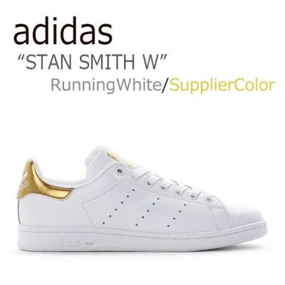 アディダス スタンスミス スニーカー adidas レディース STANSMITH W Running White Supplier Color ホワイト ゴールド BB5155 シューズ