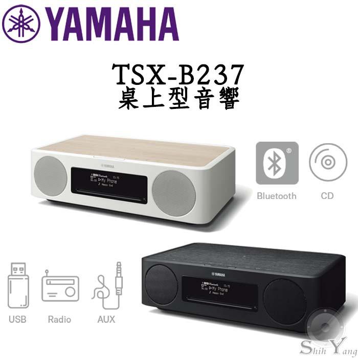 YAMAHA 山葉 TSX-B237 桌上型音響 CD/藍芽/USB/FM收音機 播放 公司貨 保固一年 (黑/白色)