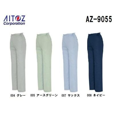 春夏用作業服 作業着 レディースシャーリングパンツ(ノータック) AZ-9055 (S〜LL) 時乾短縮 アイトス (AITOZ) お取寄せ