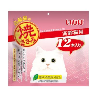 いなば 焼ささみ 高齢猫用 12本入り ペット用品(ニッセン、nissen)