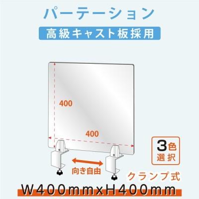 クランプホルダー 付き飛沫防止 アクリルパーテーションW400xH400mm アクリルキャスト板採用lap-4040