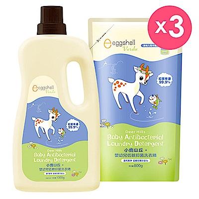 【eggshell Verda】小鹿山丘嬰幼兒低敏抑菌洗衣精(1瓶3補)
