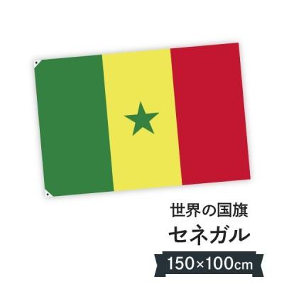 セネガル共和国 国旗 W150cm H100cm