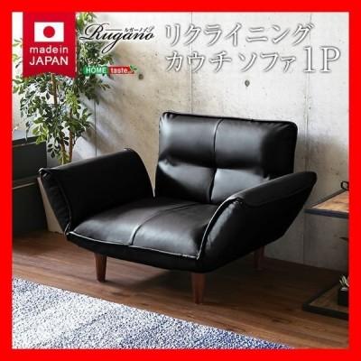 1人掛ソファ PVCレザー 背もたれ 肘掛け 5段階リクライニング フロアソファ カウチソファに 日本製 完成品 ブラック ブラウン アイボリー レッド