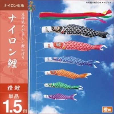 【2020年 新作】 【鯉のぼり 単品】【こいのぼり 単品】 キング印 ナイロン鯉 橙鯉1.5m 単品  人形広場 天祥