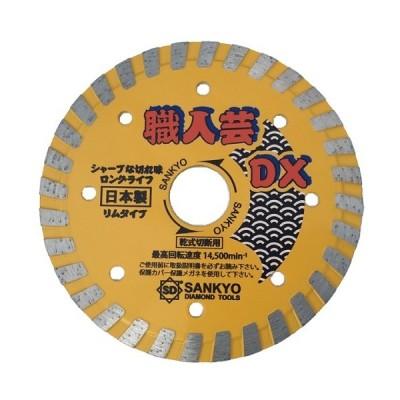 (代引不可)三京ダイヤモンド ダイヤモンドカッター 職人芸DXリム RC-DX4 (A)