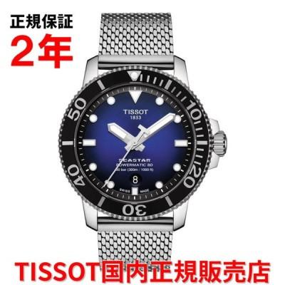 TISSOT ティソ チソット シースター 1000 オートマティック 43mm メンズ 腕時計 自動巻き T120.407.11.041.02 国内正規品