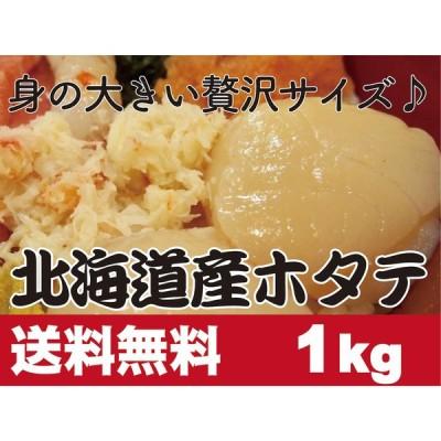 【送料無料】北海道産ホタテ 1kg