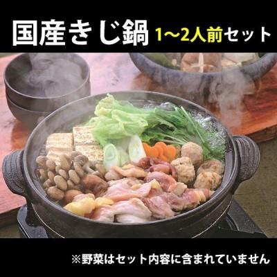 鬼北町 熟成きじ鍋セット 2人前 国産きじ肉 (鬼北きじ工房)