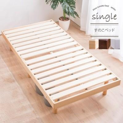 ベッド シングル すのこベッド パイン 木製 脚付