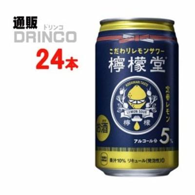 檸檬堂 定番レモン 350ml 缶 24本 [ 24 本 * 1 ケース  ] コカコーラ 【送料無料 北海道・沖縄・東北別途加算】