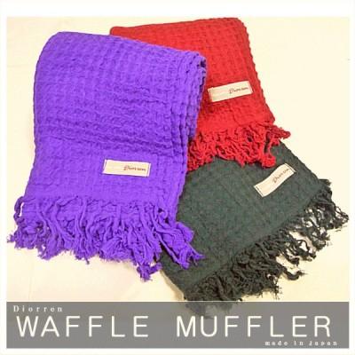 ワッフルマフラータオル ワッフル織りタオル 日本製