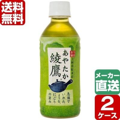 【2ケースセット】綾鷹 300ml 24本入 1ケース ペットボトル PET コカ・コーラ コカコーラ 送料無料