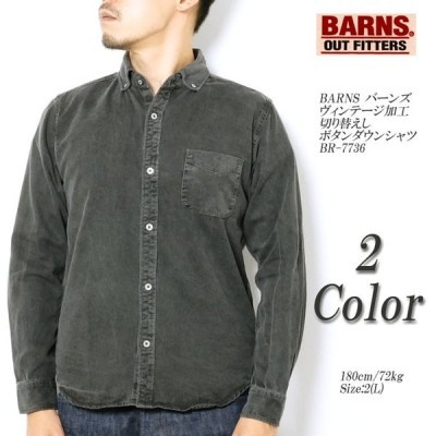 BARNS(バーンズ) ヴィンテージ加工 切り替えし ボタンダウンシャツ  BR-7736