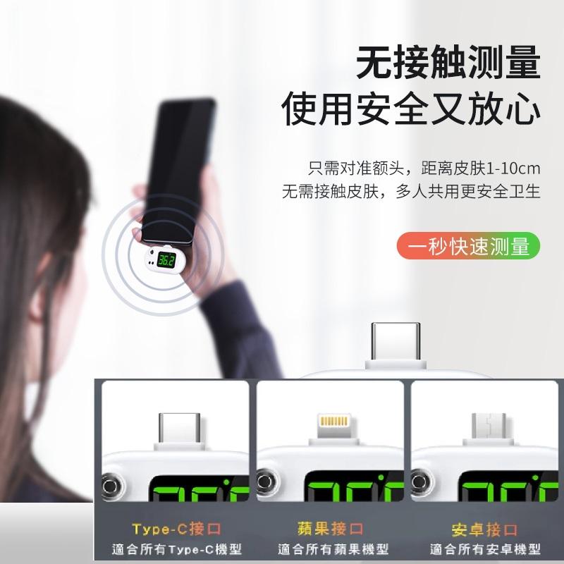 攜帶型紅外線手機溫度計 Type-C