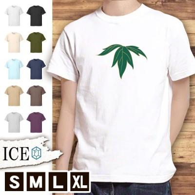 Tシャツ 葉っぱ メンズ レディース かわいい 綿100% 葉 草木 大きいサイズ 半袖 xl おもしろ 黒 白 青 ベージュ カーキ ネイビー 紫 カッコイイ 面白い ゆるい