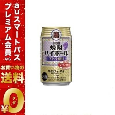 スマプレ会員 送料無料 宝 焼酎ハイボール ブドウ割り 350ml×24本/1ケース