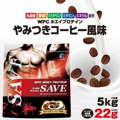 ホエイプロテイン 5kg コーヒー 激安 最安値 送料無料 SAVE プロテイン やみつきコーヒー風味 WPC 乳酸菌 バイオペリン エンザミン酵素