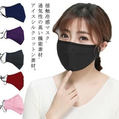 送料無料接触冷感 マスク クールマスク 冷感マスク 大人用 4層式マスク 夏マスク フェイスマスク 清涼マスク フィルターポケット付き
