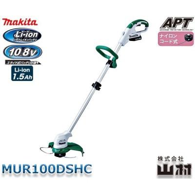 マキタ 充電式草刈機 ループハンドル ナイロンコード式 10.8V MUR100DSHC 1.5Ahモデル
