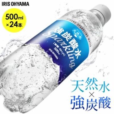 炭酸水 強炭酸水 500ml 24本 アイリスオーヤマ アイリスの天然水【代引き不可】 天然水 5.0GV おいしい炭酸水 スパークリング 無糖 送料