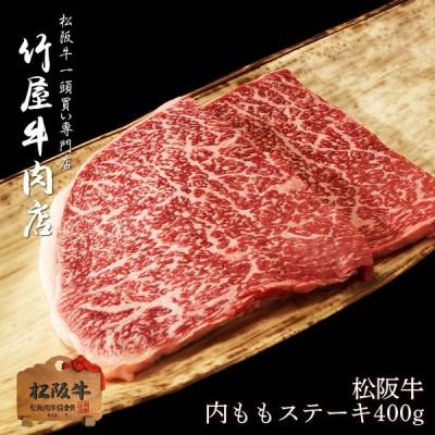松阪牛 ステーキ 柔らかい上赤身肉「内もも」 200g×2
