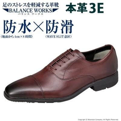 ムーンスター 防水タイプ 本革 革靴 ストレートチップ メンズ ビジネスシューズ BALANCE WORKS バランスワークス SPH4611 ダークブラウン 3E 梅雨 抗菌