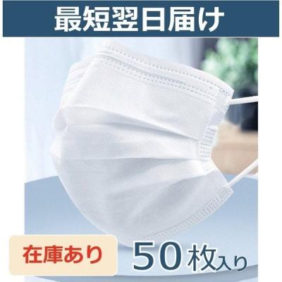 【在庫あり/送料無料】50枚入り 3層構造 不織布 使い捨て マスク|ウイルス対策 ふつうサイズ 防塵 日本国内出荷