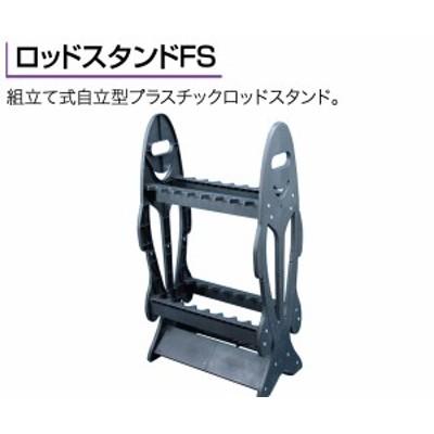 PRO TRUST(プロトラスト) ロッドスタンドFS PT-445 322585