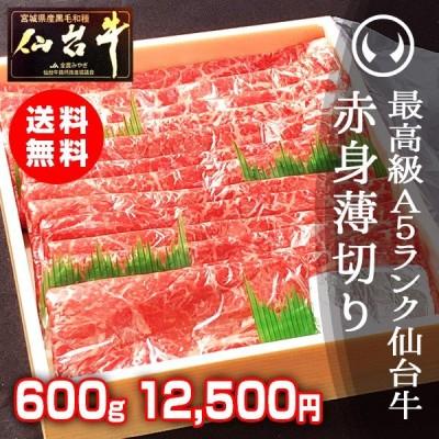 最高級A5ランク仙台牛赤身薄切り600g [すき焼き・しゃぶしゃぶ用 ランプ モモ]