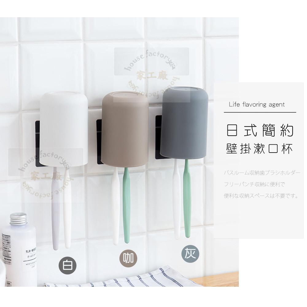 日式簡約壁掛牙刷架 (無痕貼牙刷架+杯子)