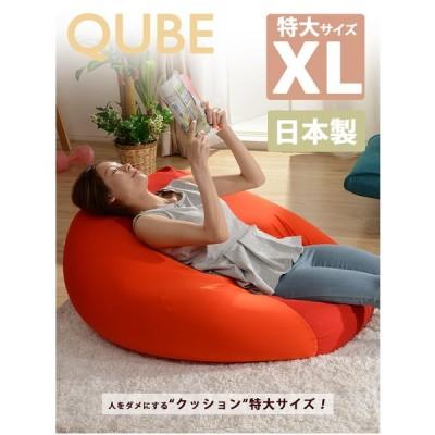 QUBE ビーズクッション XL