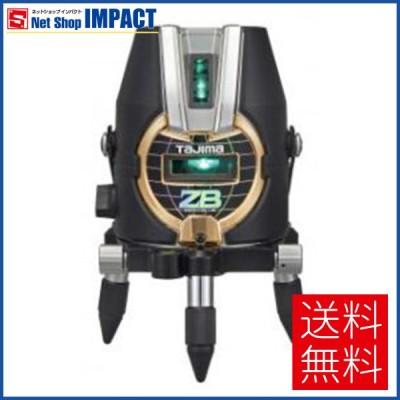ブルーグリーンレーザー墨出し器 ZEROB-TYZ 2ライン 本体のみ 単三乾電池式