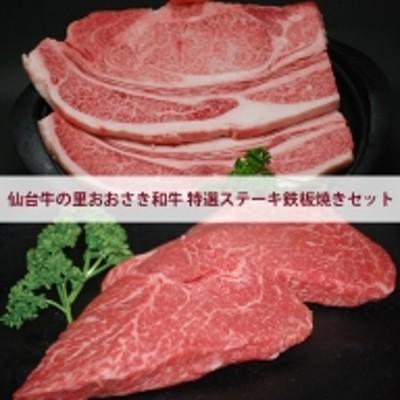 (01716)仙台牛の里 おおさき和牛 特選ステーキ鉄板焼きセット