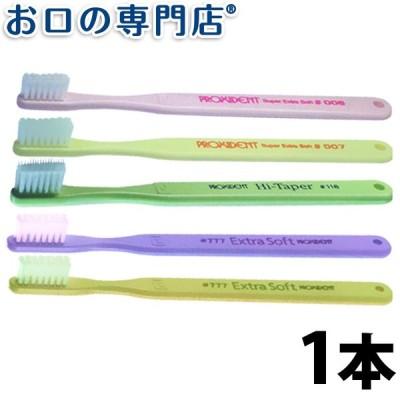 歯ブラシ プローデント プロキシデント 歯ブラシ1本 #666 #777 #006 #007 #118