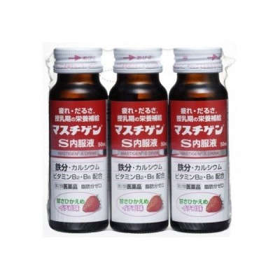 【第2類医薬品】マスチゲン-S内服液(3本入)