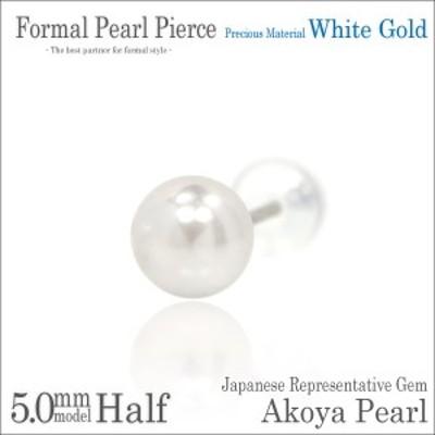 送料無料 K14ホワイトゴールド 本真珠 アコヤパール 5mm 珠 フォーマルスタッド ピアス 片耳単品