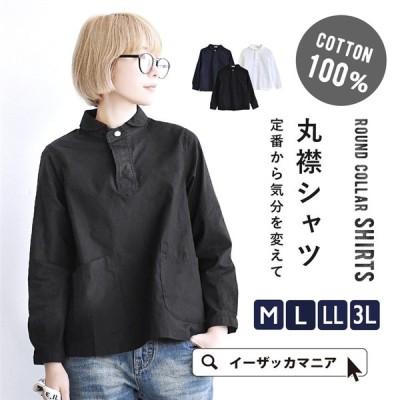 シャツ  春服 春物 ブラウス 襟付き レディース 無地 白シャツ 長袖 綿100% コットン 大きいサイズ ゆったり 大きめ シンプル トップス 丸襟