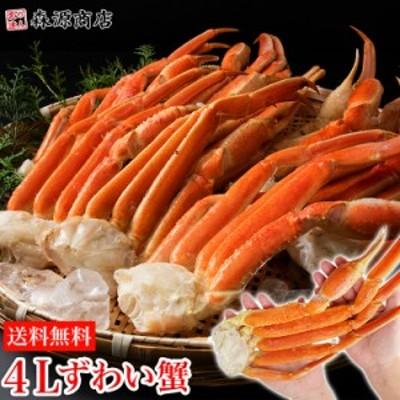 かに 超特大4Lサイズ ボイル ずわい蟹 3kg 送料無料 冷凍便 蟹 カニ ずわいがに ズワイガニ  のし対応  お取り寄せ ギフト 食品 新生活応