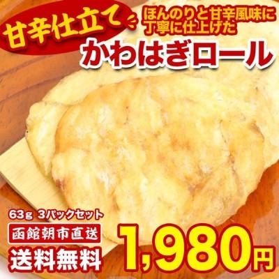 乾物珍味 かわはぎ 函館朝市のカワハギロールはひと味違う   函館朝市 カワハギ ロール 3袋セット 63g×3  送料無料